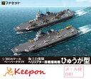 ヘリ搭載護衛艦ひゅうが型 いせ(メール便可能)ファセット/お城/海上自衛隊