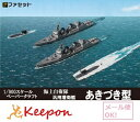 護衛艦あきづき型(メール便可能)ファセット/ペーパークラフト