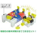 電流の働き基本実験セット夏休み/自由研究/アーテック/理科教材/電流/電磁石