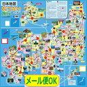 すごろく 日本地図おつかい旅行(2個までール便可能) アーテックアーテック/知育玩具/幼児向けおもちゃ/ボードゲーム/双六