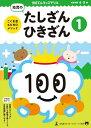 100てんキッズドリル 幼児のたしざんひきざん1(メール便可能) 4歳・5歳 久野泰可/著