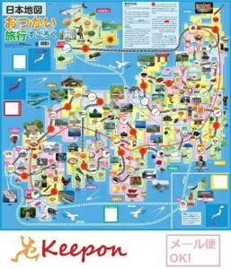 すごろく 日本地図おつかい旅行(4個までール便可能)
