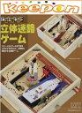立体迷路ゲーム(メール便可能)加賀谷木材 上級木工工作キット迷路