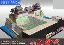 信州 上田城 ペーパークラフト 1/300(メール便可能)日本名城シリーズファセット/真田昌幸/真田