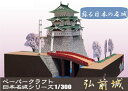 弘前城 ペーパークラフト 1/300(メール便可能)日本名城シリーズNo6戦国時代/大浦為信/徳川家康