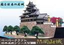 復元 国宝期 岡山城 ペー...