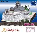 高知城 ペーパークラフト 1/300(メール便可能)日本名城シリーズNo35 ファセット/お城