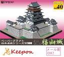 復元 創建時 福山城(メール便可能)日本名城シリーズNo40 1/300 ファセット/お城/ペーパークラフト