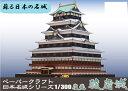 復元 駿府城 ペーパークラフト 1/300(メール便可能)日本名城シリーズNo16徳川家康/隠居城/最多重階