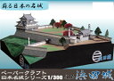 復元 浜田城 ペーパークラフト 1/300(メール便可能)日本名城シリーズNo30古田重治/石州口の戦い