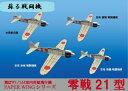 ファセット 零戦21型 飛ばす室内用紙飛行機 1/144スケール(メール便可能)PAPER WINGシリーズゼロ戦/戦闘機/ペーパークラフト