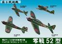 ファセット 零戦52型 飛ばす室内用紙飛行機 1/144スケール(メール便可能)PAPER WINGシリーズゼロ戦/戦闘機/ペーパークラフト