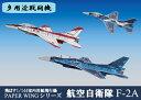 ファセット 航空自衛隊F-2A 6機入り 飛ばす室内用紙飛行機 1/144スケール(メール便可能)PAPER WINGシリーズ多用途戦闘機/バイパーゼロ/ペーパークラフト