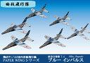 ファセット 航空自衛隊T-4ブルーインパルス 6機入り 飛ばす室内用紙飛行機 1/144スケール(メール便可能)PAPER WINGシリーズ曲技飛行隊/アクロバット飛行/ペーパークラフト