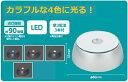 ニューLEDカラーライトベース 電池付電球アート/ライト/ランプ/LED/間接照明/アーテック/理科実験