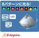 オーロラランプ 電池付電球アート/ライト/ランプ/LED/間接照明/アーテック