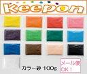 カラー砂 100g (10個までメール便可能) 13色からお選びください美術/工作/砂絵/アート/アーテック