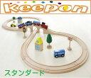 木のおもちゃ 汽車レールセットスタンダードだいわ 木製おもちゃ プレゼント/電車ごっこ 車/誕生日/出産祝い/クリスマス/ラッピング