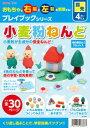 【エントリーでポイント5倍】小麦粉粘土 プレイブック(メール便可能)アーテック 知育玩具 指先教育