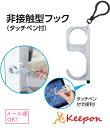 非接触型フック タッチペン付(40個までメール便可能) ドアオープナー 感染対策