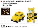 nanoblock motionチョロQ トランスフォーマー バンブルタカラトミーアーツ/知育/応援/ナノブロックの画像