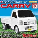 スズキ キャリー ホワイト(SUZUKI CARRY)軽トラ 正規認証ラジコン 1/20 軽トラック/RC