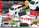 あす楽対応!マジックロードカー トヨタハイエース 全2色からお選びください!ホワイト・ブラッHIACE/MagicRoadCar