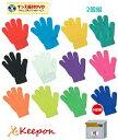 子供用 カラーのびのび手袋(8個までメール便可能)〜12色か...
