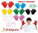 カラー手袋(数量6までメール便可能)〜7色からお選びください...