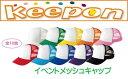 イベントメッシュキャップ〜10色からお選びください 1個からプリント加工可能アーテック/記念品/学校/PTA/オリジナル帽子