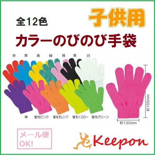 子供用カラーのびのび手袋(8個までメール便可能)〜12色からお選びくださいキッズ/アーテック/ダンス