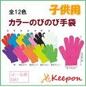 子供用 カラーのびのび手袋(8個までメール便可能)〜12色からお選びくださいキッズ/