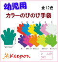 幼児〜子供用 ミニのびのび手袋(12個までメール便可能)〜11色からお選びください運