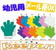 幼児〜子供用 ミニのびのび手袋(12個までメール便可能)〜11色からお選びください アーテックダンスグッズ 運動会 演技 競技体育祭