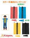 カラー不織布ロングハッピ ハチマキ付 幼児向きCサイズ〜4色...