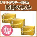【送料無料!】ナットウキナーゼ+ケフィア醗酵の恵み 3箱セット(3粒×40粒入×3箱)