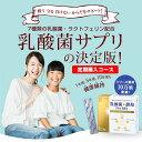 《定期購入》【送料無料】7種類の乳酸菌 ラクトフェリン配合乳酸菌サプリメントの決定