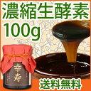 【 送料無料 】甕仕込濃縮酵素 幸寿(100g入/約1ヶ月分/ペースト)非加熱 ...