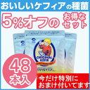 【送料無料】手作りケフィアヨーグルトの種菌オリジナルケフィア 3袋セット(16包入×3