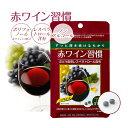 ポリフェノール レスベラトロール 赤ワイン習慣(62粒入/約...