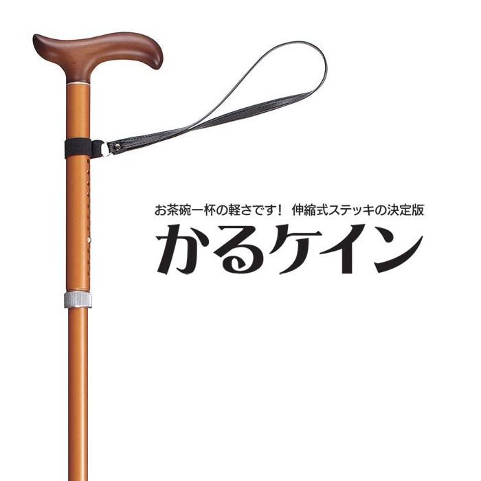 ポイント5倍軽量伸縮式ステッキかるケイン福祉・介護歩行関連用品杖伸縮式杖つえプレゼントギフト贈り物誕