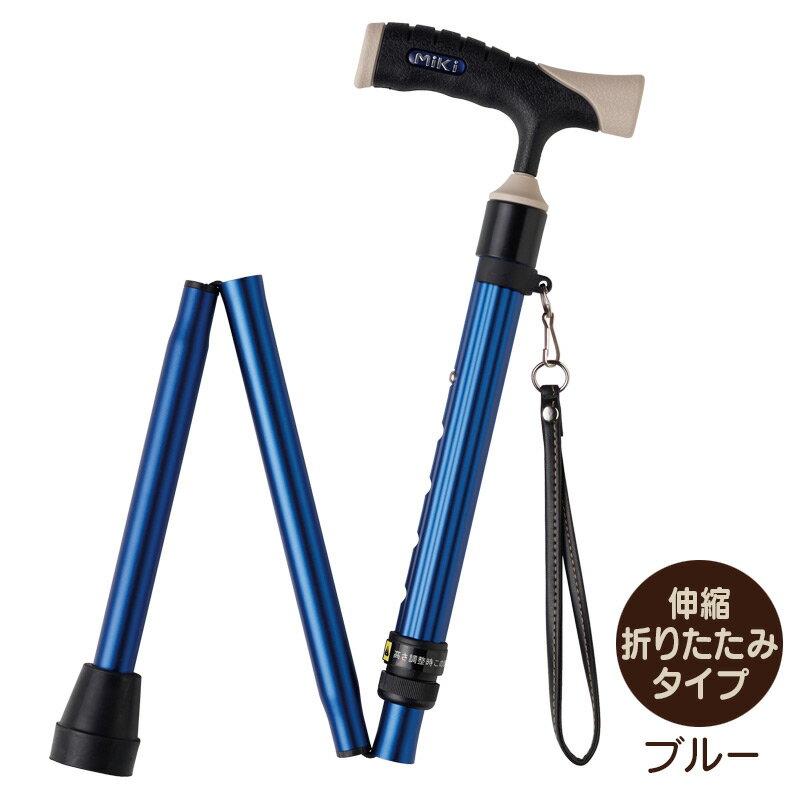 ステッキ杖ソフトグリップ伸縮折りたたみアルミ杖カラー:ブルー福祉・介護歩行関連用品ステッキ・杖折りた