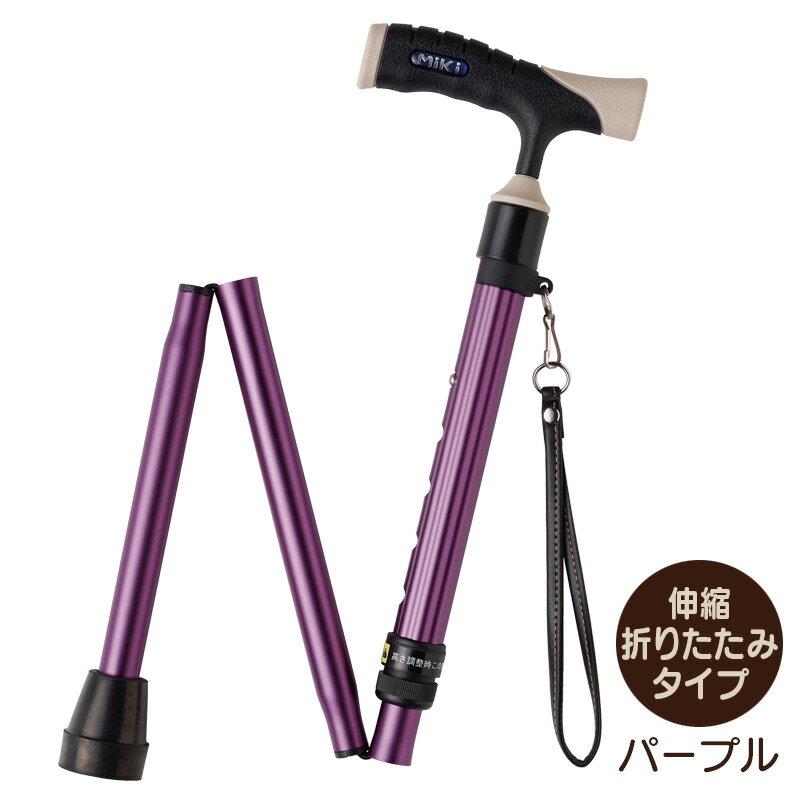 ステッキ杖ソフトグリップ伸縮折りたたみアルミ杖カラー:パープル福祉・介護歩行関連用品ステッキ・杖折り
