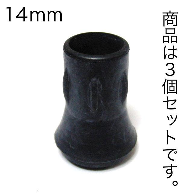 ステッキ用ラバーチップ(ステッキ用先ゴム)14mm径3個セット福祉・介護歩行関連用品ステッキ・杖ゴム
