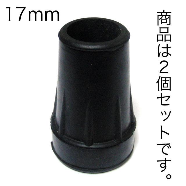 ステッキ用ラバーチップ(ステッキ用先ゴム)17mm径2個セット福祉・介護歩行関連用品ステッキ・杖ゴム