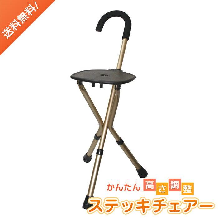 人気商品送料無料簡単高さ調整椅子になるステッキ「ステッキチェアー」STCH福祉・介護歩行関連用品ステ