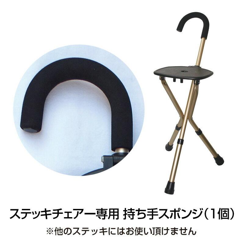 ステッキチェアー(STCH)専用持ち手スポンジ福祉・介護歩行関連用品ステッキ・杖