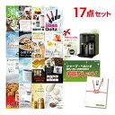 ビンゴ景品 17点セット お茶プレッソ 目録 A3パネル付【...