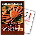 二次会 景品 単品 カニ ずわいがに ズワイガニ 釜茹で 1kg かに 海鮮 グルメ おいしい 食べ...