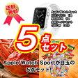 景品 セット 二次会 ビンゴ 結婚式 コンペ 《Apple Watch Sportが目玉の5点セット》Apple Watch Sport 紅ズワイガニ1kg 黒毛和牛肉1 全国ラーメン食べ比べセット うまい棒1年分[目録 A4パネル付]